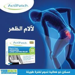 actipatch-back-pain-kuwait-online