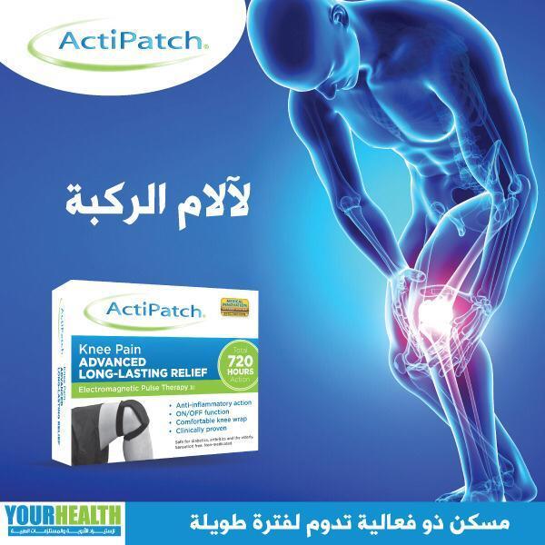 actipatch-knee-pain-kuwait-online