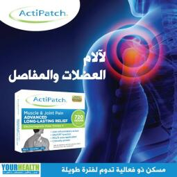 actipatch-muscle-and-joint-pain-kuwait-online